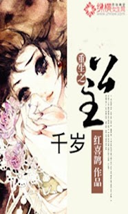 【热门小说】重生之公主千岁