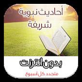 Islam : Hadith Rasul Muhammed