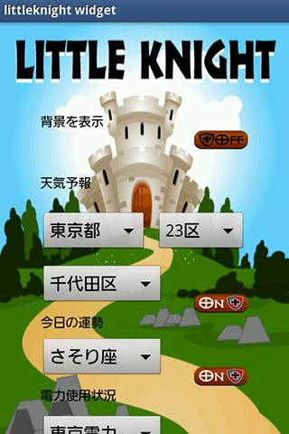 Little Knight Mascot - screenshot