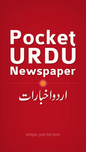 Pocket Urdu Newspapers