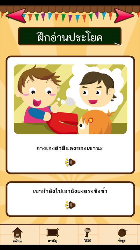 แบบฝึกอ่านภาษาไทย ประสมตัวสะกด- screenshot