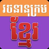 Khmer Dictionary E-K