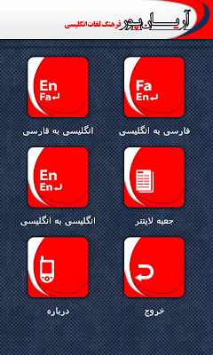 فرهنگ لغات انگليسي آریان پور - screenshot