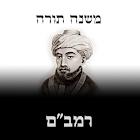Mishneh Torah - Rambam icon