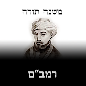 Mishneh Torah - Rambam