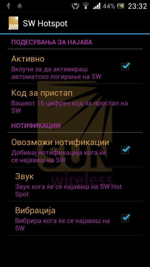 SunWireless Hotspot- screenshot