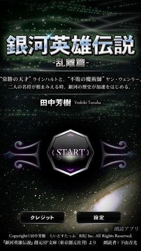 銀河英雄伝説08 乱離篇 -朗読-
