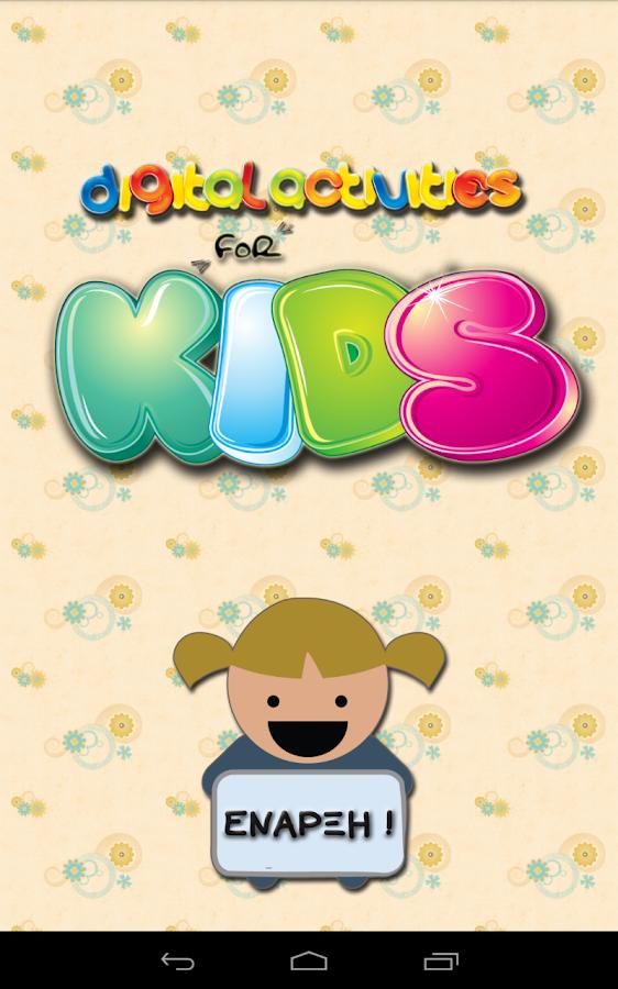 Δραστηριοτητες για Παιδια - screenshot