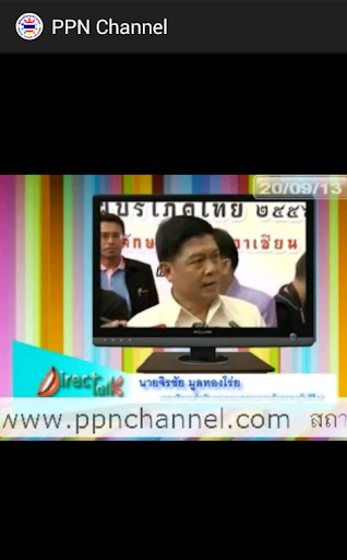 PPN Channel