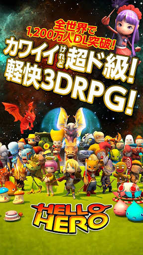 RPG ハローヒーロー 人気戦隊もの【人気のSF冒険ゲーム】