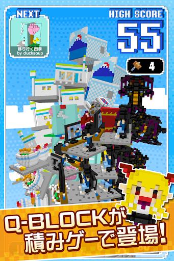 つみQ-BLOCK