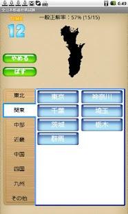 全日本都道府県試験- screenshot thumbnail