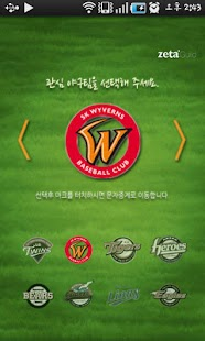 ProBaseball of South Korea - screenshot thumbnail