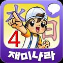 재미나라-만화한자 4권 icon