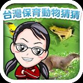 台灣保育動物猜猜