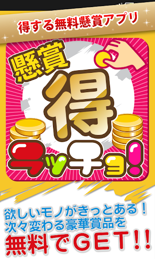 得する無料懸賞アプリ「懸賞☆得ラッチョ」