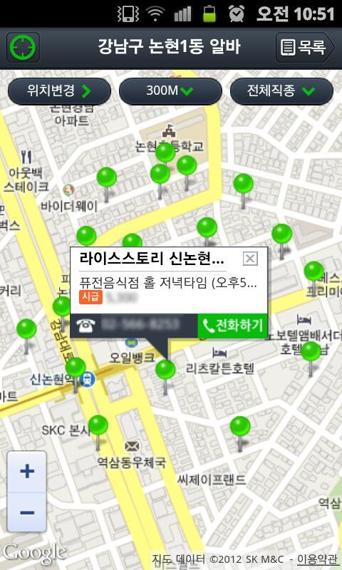 맞춤알바-알바인- screenshot