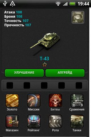 Tanks Online- screenshot