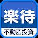 楽待(らくまち) 不動産投資&収益物件検索アプリ