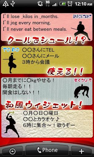 忍者メモ帳!
