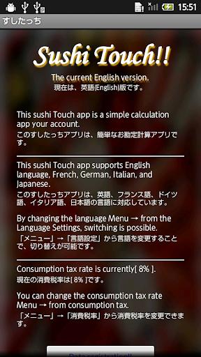 簡単お勘定 すしたっち! 5カ国語対応