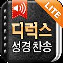 디럭스성경찬송Lite icon