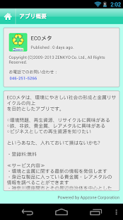 ECOメタ- screenshot thumbnail