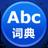 ABC英汉词典 icon