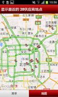 Screenshot of Aetna China Provider Directory