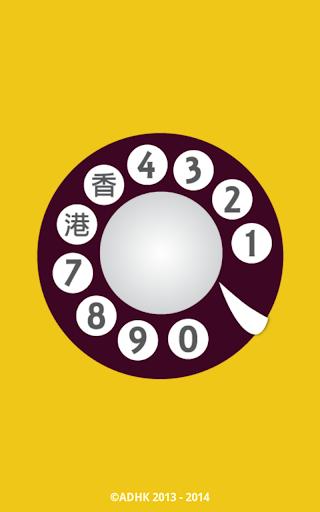 香港實用電話 HKCall