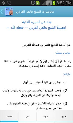 محاضرات الشيخ عائض القرني