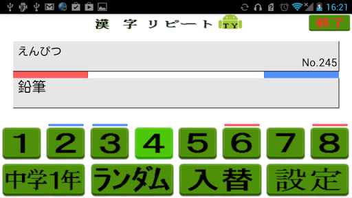 中学1年 漢字リピートTY (熟語や句で覚える)Vol.3