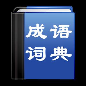 成语词典 工具 App LOGO-APP試玩