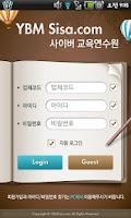 Screenshot of YBM 사이버 교육 연수원