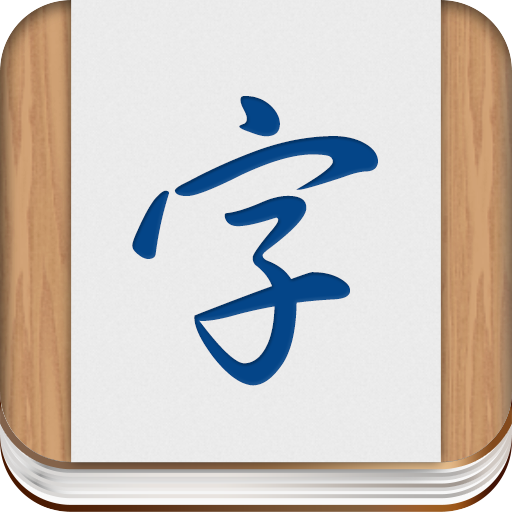 Learn Chinese Characters -WCC