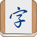 Learn Chinese Characters -WCC icon