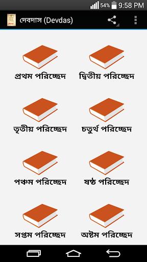 দেবদাস Devdas
