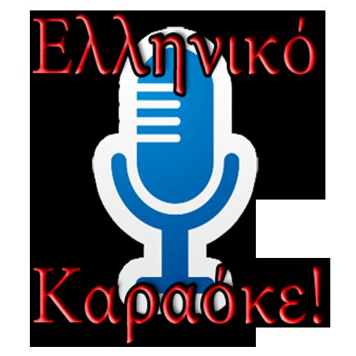 Ελληνικό Καραόκε!!
