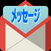 ワンタップGmail