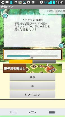 【ゲーム】妖怪クイズ(ようかい)♪のおすすめ画像2