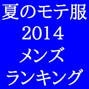 夏のモテ服2014メンズランキング 購物 App LOGO-APP試玩