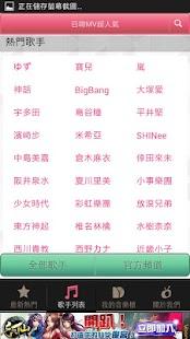 玩娛樂App|日韓MV超人氣免費|APP試玩
