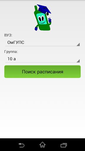 ОмГУПС