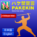 PAKEKIN(MobileDataLimter)Trial icon