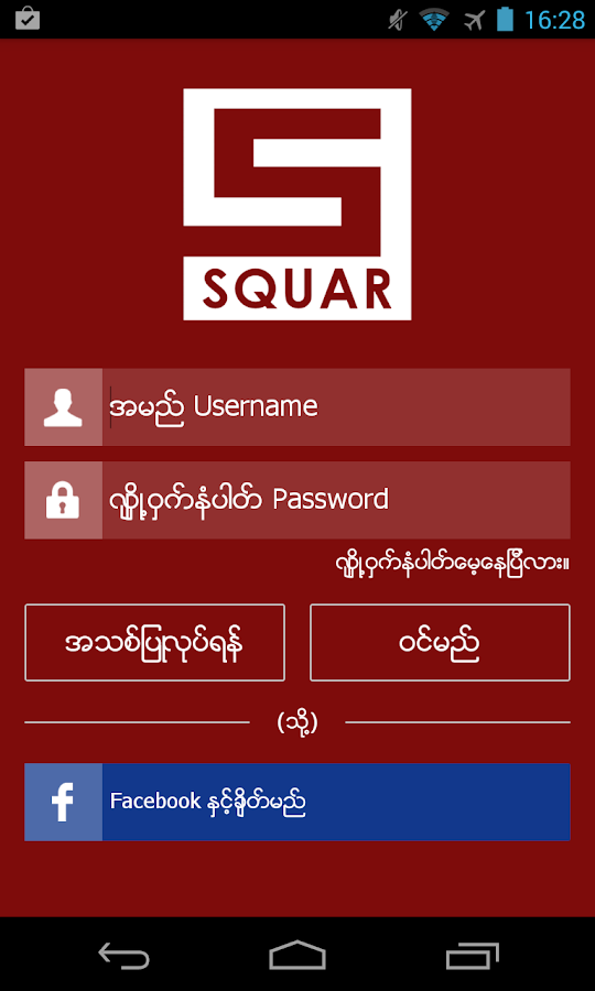SQUAR - screenshot