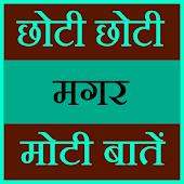 Chhoti Magar Moti Baate