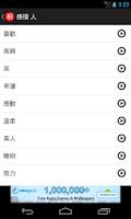 Screenshot of 相關用語
