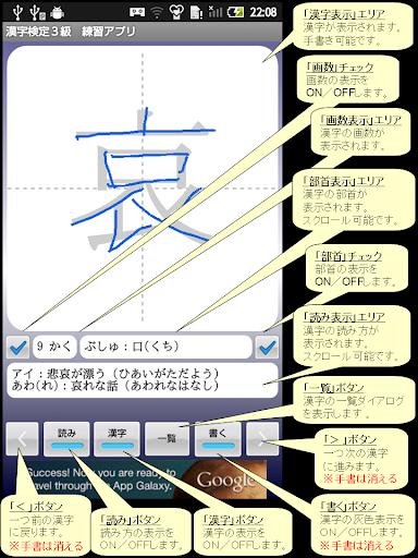 【無料】漢字検定3級 練習アプリ 男子用