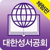 대한성서공회 모바일성경 라이트 버전(체험판)