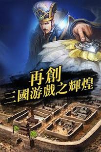 RPG赤炎三國-風靡全球最強戰鬥指控策略遊戲